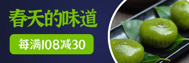 绿色青团食品促销微信首图设计