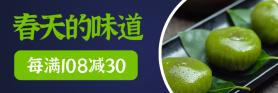 绿色清新食品促销青团微信封面设计