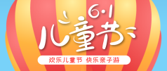橙色创意卡通六一儿童节亲子活动微信公众号封面设计