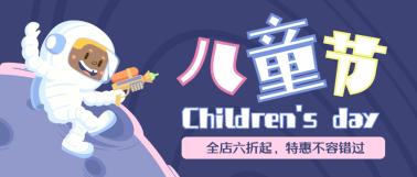 六一儿童节微信公众号封面设计