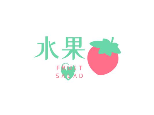 红色创意文艺清新产品商标logo设计