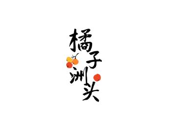 创意中式书法文字商标logo设计