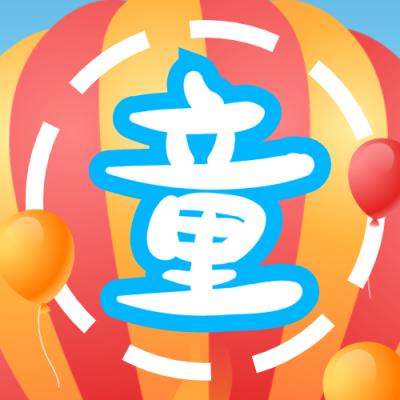 蓝色活泼儿童节微信公众号次条封面设计