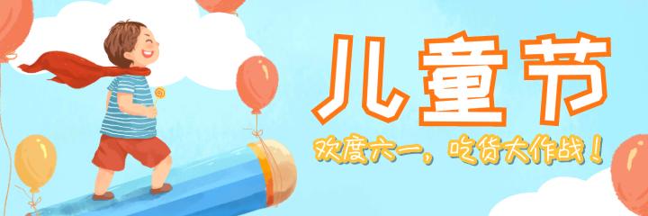 蓝色创意气球儿童节活动美团海报设计