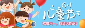 蓝色活泼儿童节美团海报设计