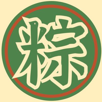 绿色简约复古端午节微信公众号次条封面设计