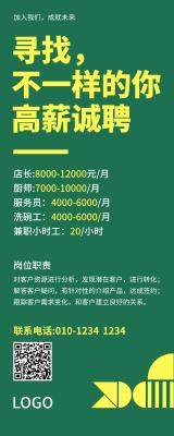 绿色商务简约招聘主题长图海报设计