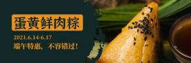 黑色复古端午节粽子特价促销美团海报设计