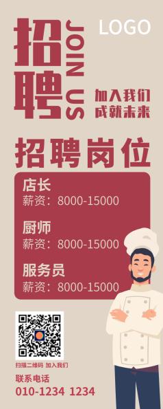 红色简约餐饮招聘主题长图海报设计