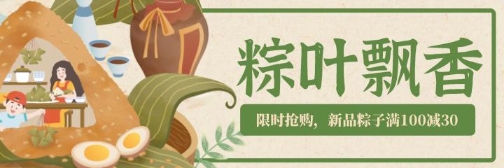 绿色简约中国风端午节粽子特价促销美团海报设计