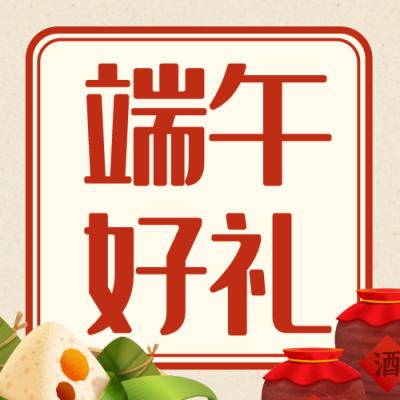 红色简约端午节福利促销微信公众号次条封面设计