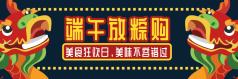 黑色酷炫龍舟端午節美食節美團海報設計