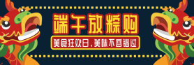 黑色酷炫龙舟端午节美食节美团海报设计