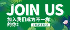 绿色文艺清新招聘微信公众号封面设计