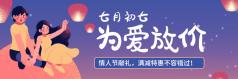 紅色創意溫馨插畫七夕節美團海報設計