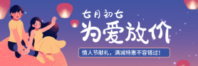 红色创意温馨插画七夕节美团海报设计