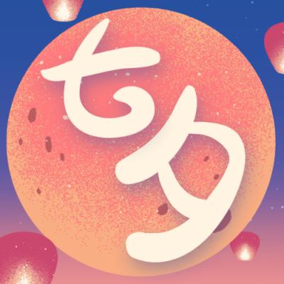 红色创意插画七夕情人节微信公众号次条封面设计