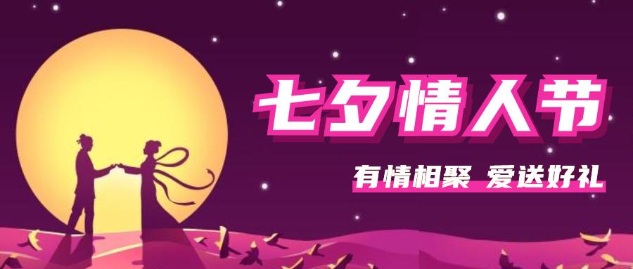 紫色简约七夕情人节活动促销微信公众号封面设计