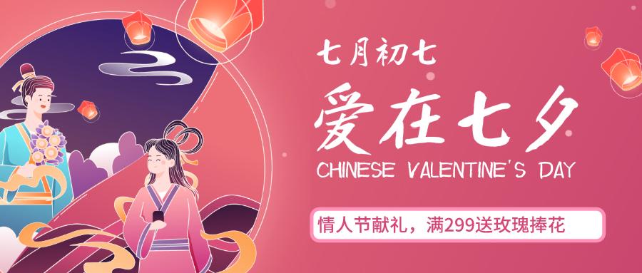 红色文艺中国风七夕情人节微信公众号封面设计
