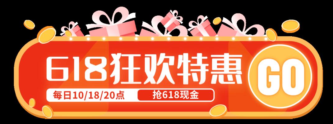 红色喜庆活泼618年中促销活动胶囊banner设计