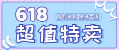 蓝色简约清新618年中促销微信公众号封面设计