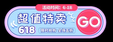 蓝色简约清新618年中促销胶囊banner设计