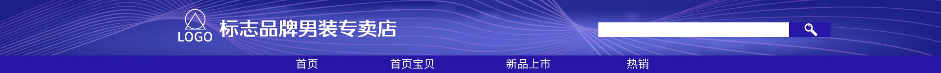 蓝色线条商务男装电商店招设计