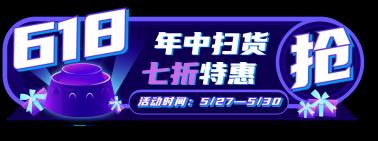 蓝紫酷炫618促销胶囊banner设计