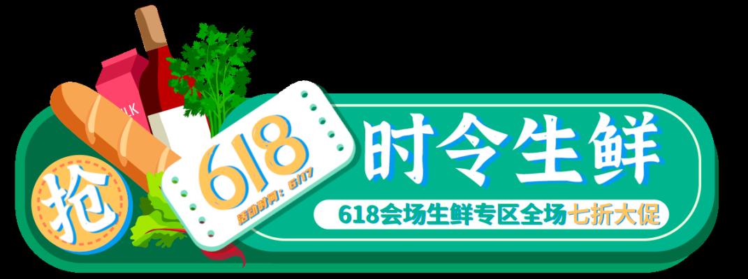 绿色电商618生鲜促销酷炫胶囊banner设计