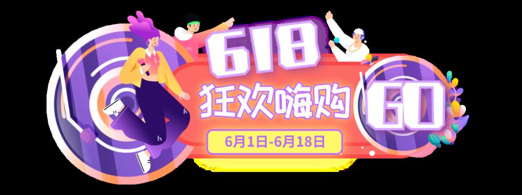 粉色创意插画618促销活动胶囊banner设计