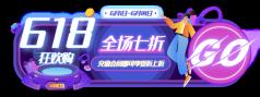 紫色創意酷炫618促銷膠囊banner設計