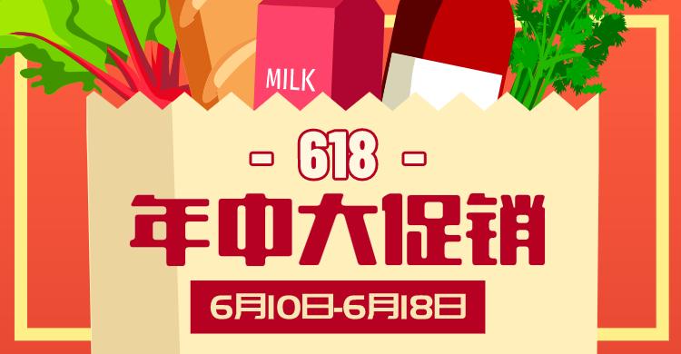 红色扁平插画创意618活动电商banner设计