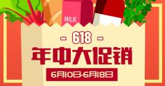 紅色扁平插畫創意618活動電商banner設計
