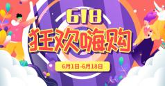 紅色創意插畫618活動電商banner設計