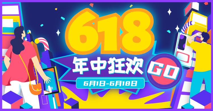 紫色创意插画618促销活动电商banner设计