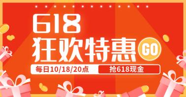 红色喜庆活泼618年中促销活动电商banner设计