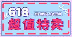 藍色簡約清新618年中促銷電商banner設計