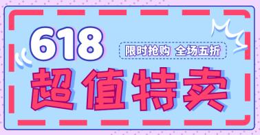蓝色简约清新618年中促销电商banner设计