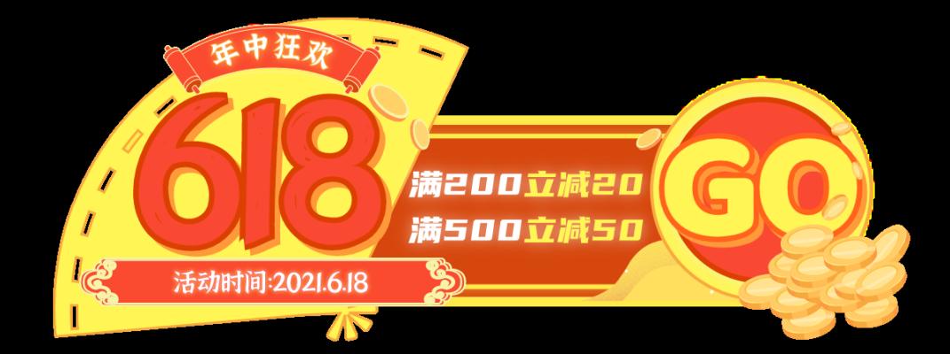 红色喜庆创意国风电商胶囊banner设计