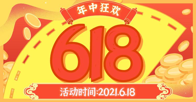 红色喜庆创意国风电商banner设计