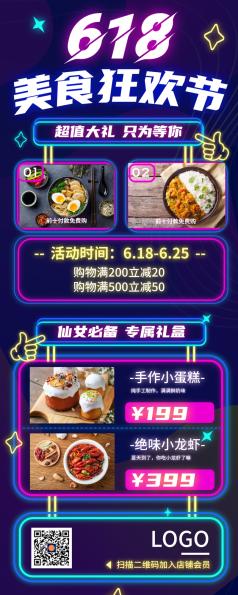 酷炫霓虹618美食狂欢节促销长图海报设计