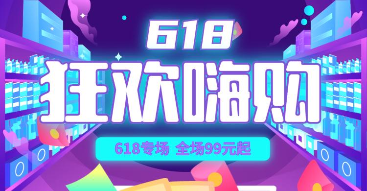 紫色创意卡通插画618促销电商banner设计