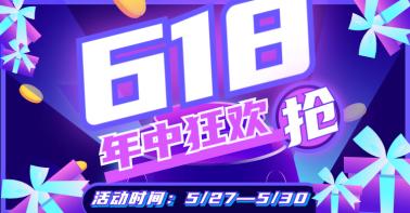 蓝紫酷炫618促销电商banner设计