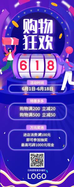 紫色酷炫618促销活动长图海报设计