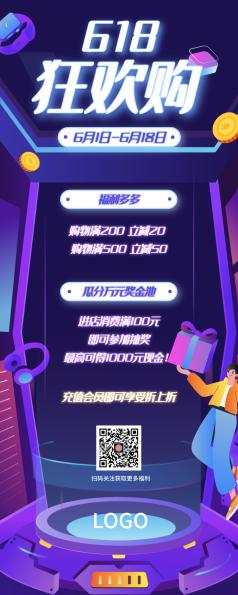 紫色创意酷炫618促销活动长图海报设计