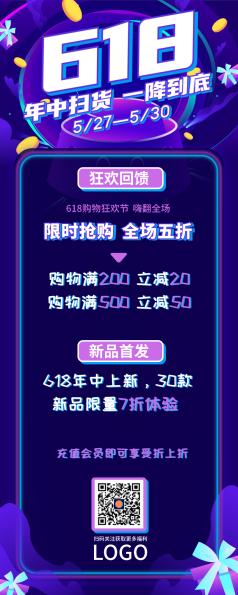 紫色创意酷炫618年中促销长图海报设计
