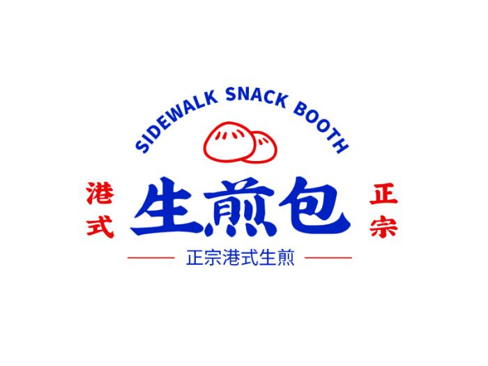 蓝色港式复古餐饮logo设计