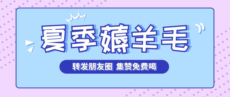 蓝色简约清新奶茶活动微信公众号首图设计