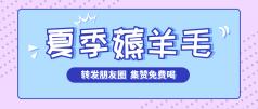 藍色簡約清新奶茶活動微信公眾號首圖設計