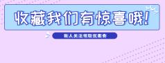 藍紫簡約清新奶茶活動美團店招設計